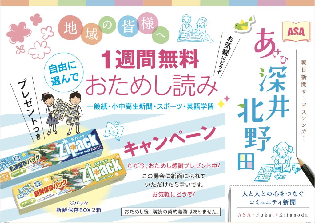 朝日新聞・日本経済新聞・スポール紙・AsahiWeeklyを1週間無料おためし読みでZipackをプレゼント!